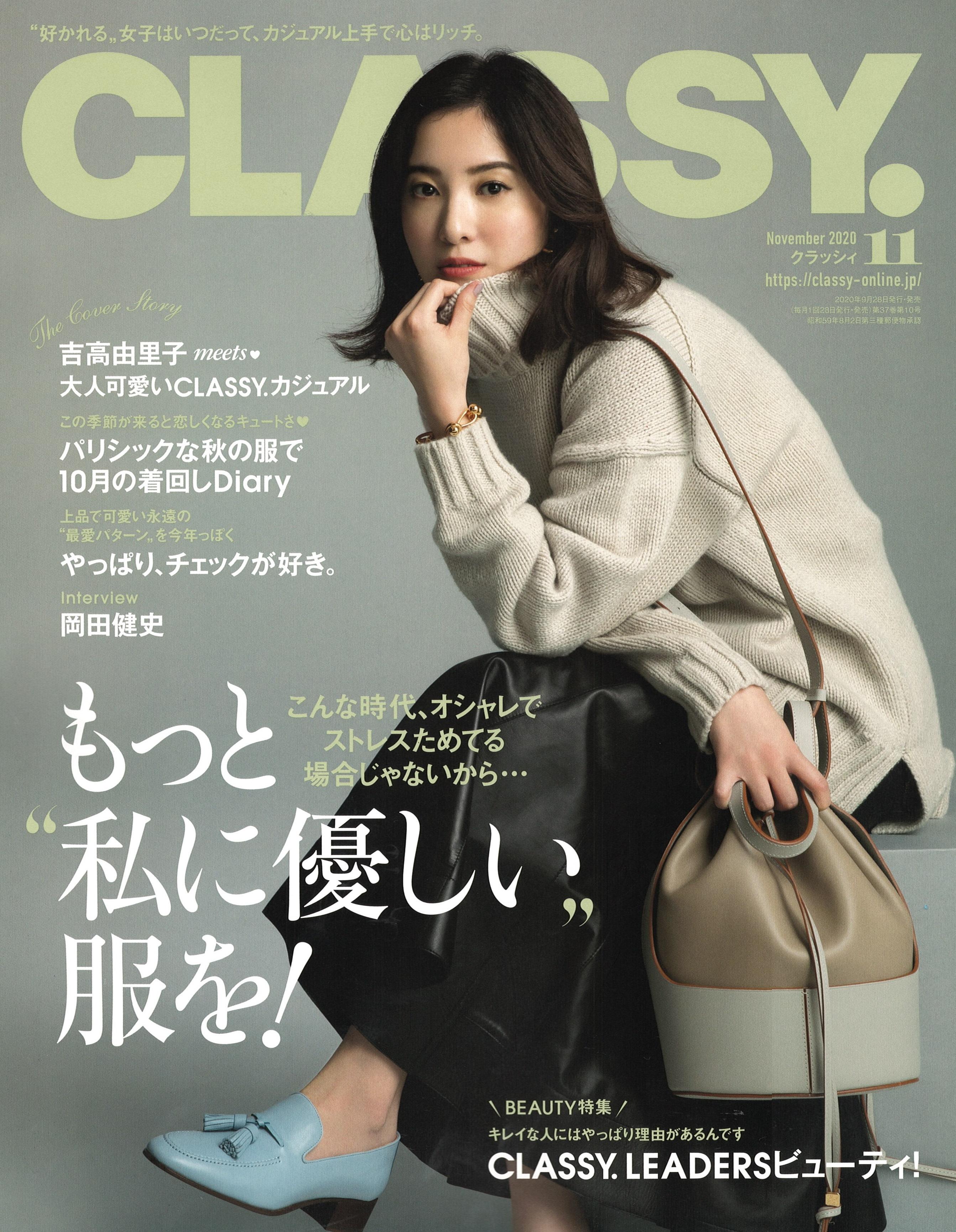 classy.2020.9.28cover.JPG