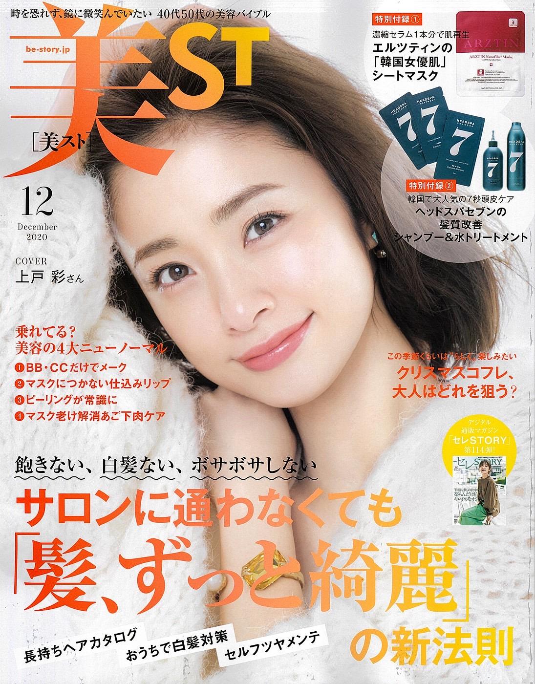 _ST_2020-12_hyousi.JPG